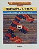 粟津潔のブック・デザイン (アート・テクニック・ナウ (20))