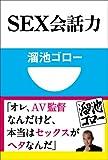 SEX会話力(小学館101新書)