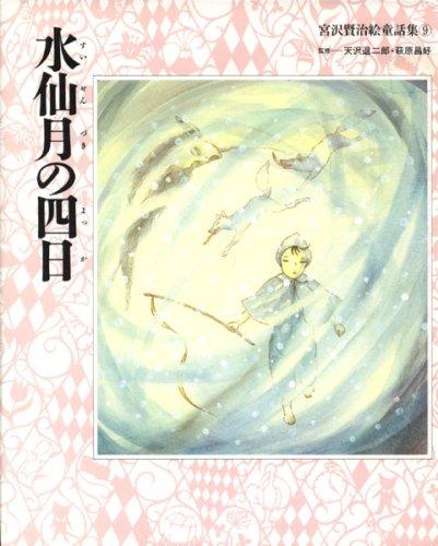 水仙月の四日 (宮沢賢治絵童話集)の詳細を見る