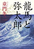 龍馬と弥太郎[Kindle版]