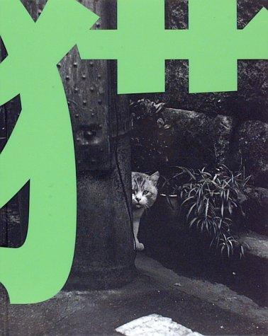 猫—TOKYO WILD CATS 武田花写真集