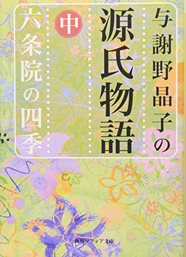 与謝野晶子の源氏物語〈中〉六条院の四季 (角川ソフィア文庫)の詳細を見る