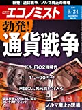 週刊エコノミスト 2019年 9/24号