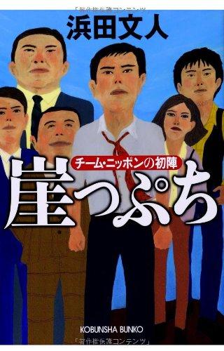 崖っぷち: チーム・ニッポンの初陣 (光文社文庫)の詳細を見る