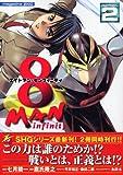8マンインフィニティ 2 (マガジンZコミックス)