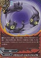 バディファイト S-CP01/0043 ドラゴニック・シャドーシャッフル (上 パラレル) キャラクターパック第1弾 神100円ドラゴン