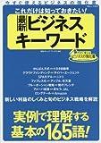 宝島社 MMナレッジ・ワークス 今すぐ使えるビジネスの強化書 これだけは知っておきたい! 最新ビジネスキーワード (TJMOOK)の画像