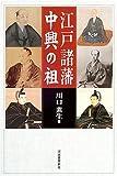 江戸諸藩中興の祖