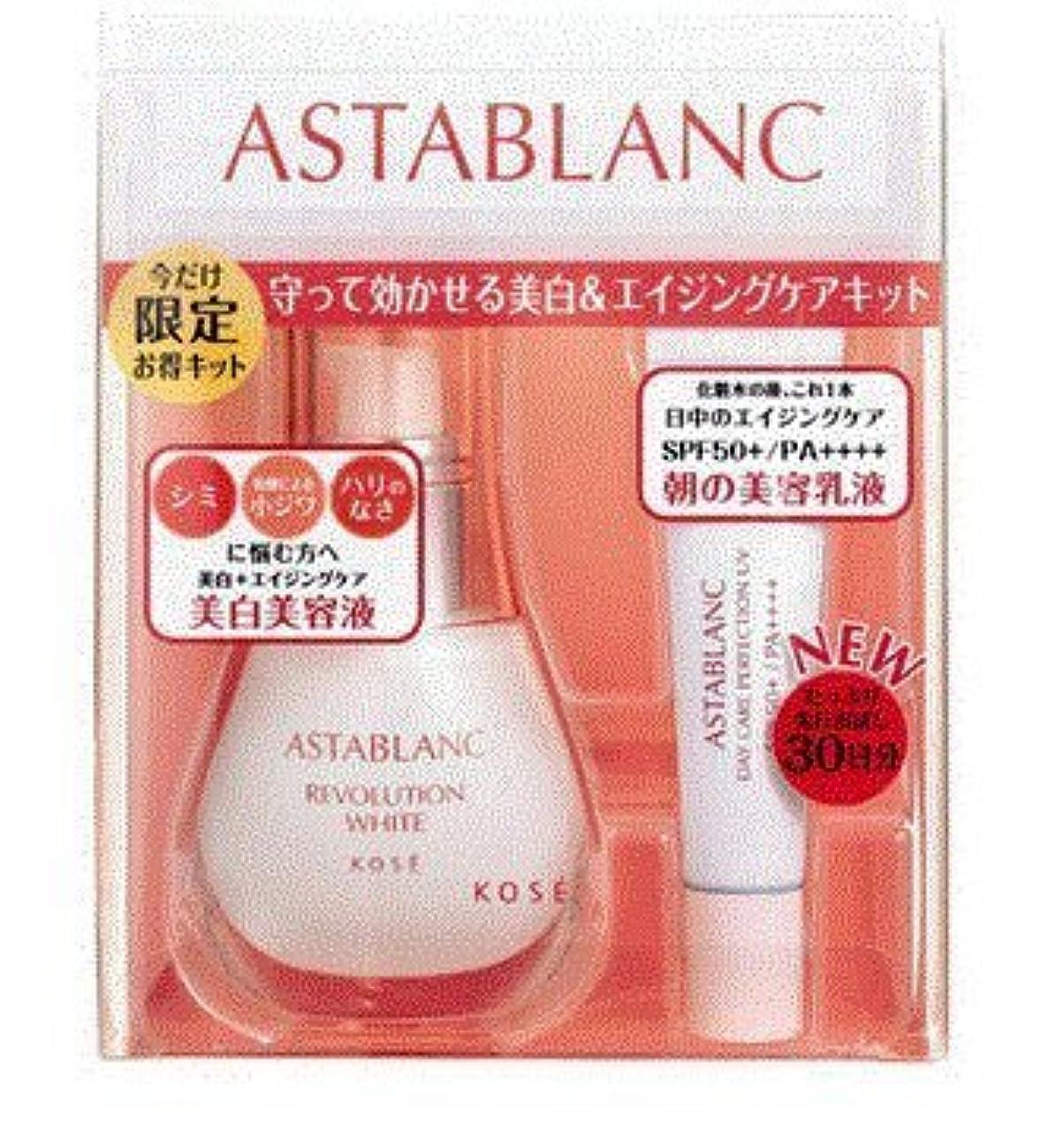 わずかに保証オーケストラコーセー アスタブラン レボリューション ホワイト 限定キット 美白美容液30ml +日中用美白美容乳液 15ml