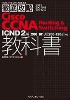 徹底攻略Cisco CCNA Routing & Switching教科書ICND2編[200-101J][200-120J]対応 (ITプロ/ITエンジニアのための徹底攻略)