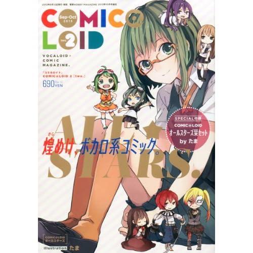 COMIC@LOID (コミカロイド) 2 2013年 10月号 [雑誌]
