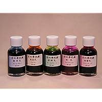 プリザーブドフラワー加工用染料 京の華化粧(オリジナル染料)瓶入 新色5入セット 25ml