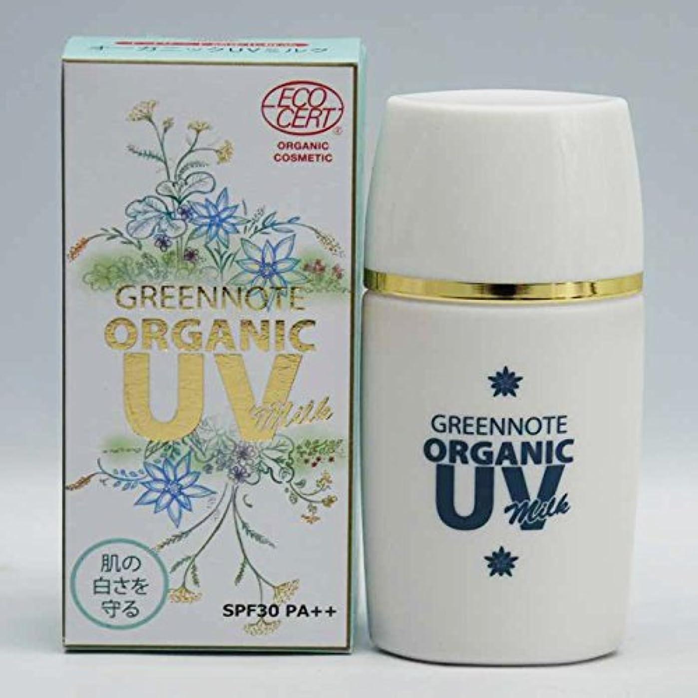 昨日フェローシップゴミグリーンノート オーガニックUVミルク
