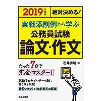 2019年度版 絶対決める!実践添削例から学ぶ 公務員試験 論文・作文