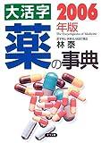 大活字 薬の事典〈2006年版〉