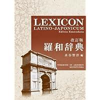 羅和辞典 LEXICON LATINO-JAPONICUM Editio Emendata