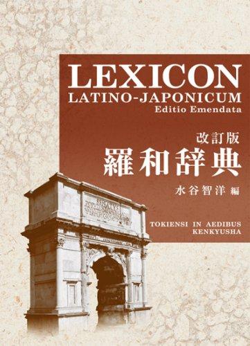羅和辞典 <改訂版> LEXICON LATINO-JAPONICUM Editio Emendataの詳細を見る