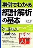 事例でわかる統計解析の基本 (実務入門)