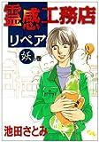 霊感工務店リペア 妖の巻 (オフィスユーコミックス)