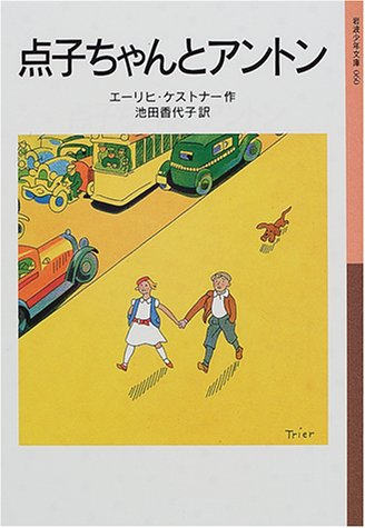 点子ちゃんとアントン (岩波少年文庫)の詳細を見る