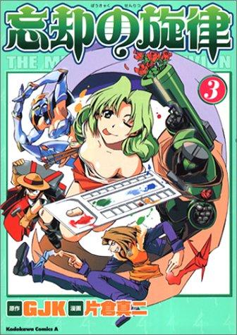 忘却の旋律 (3) (角川コミックス・エース)の詳細を見る