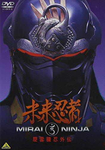 未来忍者 慶雲機忍外伝 [DVD]