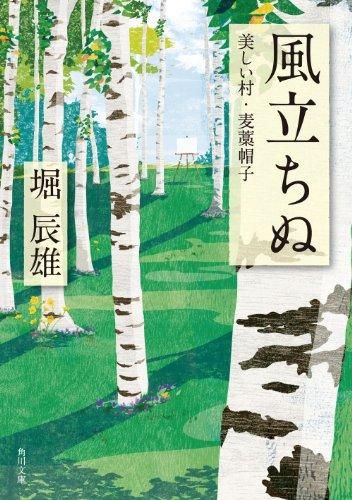 風立ちぬ・美しい村 (角川文庫)の詳細を見る