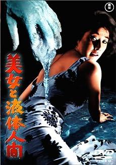 美女と液体人間 [DVD]