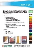 テクアートカラー A色_600ml[シンロイヒ](ローチェンナ)