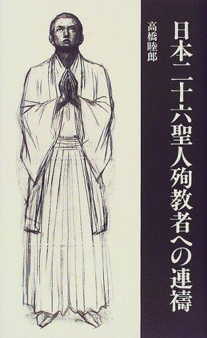 日本二十六聖人殉教者への連祷