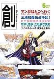 創 (つくる) 2008年 05月号 [雑誌]