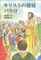 キリストの使徒パウロ
