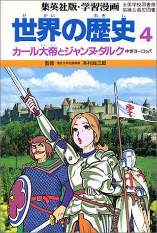 世界の歴史 4 カール大帝とジャンヌ・ダルク (集英社版・学習漫画)の詳細を見る