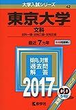 東京大学(文科) (2017年版大学入試シリーズ)