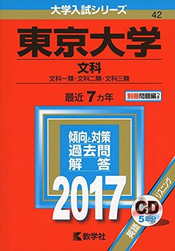 2017年東京大学文科三類合格者の模試の偏差値・活用法
