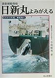 調査捕鯨母船 日新丸よみがえる―火災から生還、南極海へ