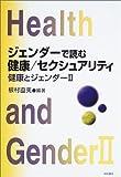 ジェンダーで読む健康/セクシュアリティ―健康とジェンダー〈2〉