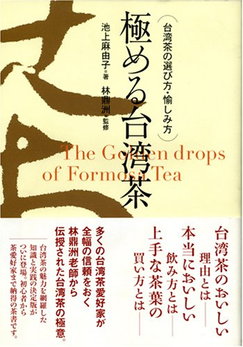 極める台湾茶―台湾茶の選び方・愉しみ方