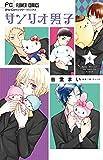 サンリオ男子 4 (少コミフラワーコミックス)