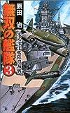 無双の艦隊〈3〉米太平洋艦隊潰滅戦 (歴史群像新書)