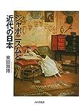 ジャポニスムと近代の日本