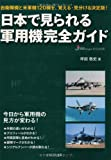 日本で見られる軍用機完全ガイド
