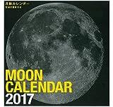 2017年大判カレンダー 月齢 ([カレンダー])