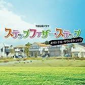 ステップファザー・ステップ OST
