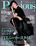 Precious(プレシャス) 2020年 06 月号 [雑誌]