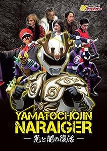 YAMATO超人ナライガー ー光と闇の復活ー〈DVD〉