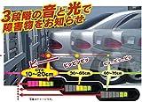 アシストバックセンサー穴あけ加工不要!外観変わらず!【わずか数センチまで検知!バックセンサー・パーキングセンサー】せまい道路駐車環境の日本仕様 LED距離表示&ブザータイプ