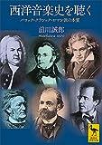 西洋音楽史を聴く バロック・クラシック・ロマン派の本質 (講談社学術文庫)