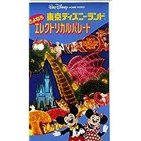 さよなら東京ディズニーランド・エレクトリカルパレード [VHS]