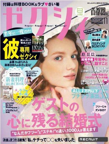 ゼクシィ 首都圏版 2011年 11月号 [雑誌]